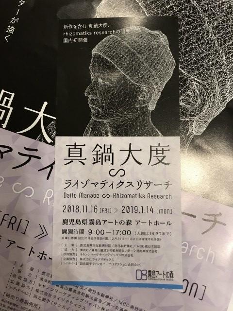 鹿児島・霧島アートの森で 真鍋大度 ∽ ライゾマティクスリサーチ DAITO MANABE ∽ RHIZOMATIKS RESEARCH が開催されています
