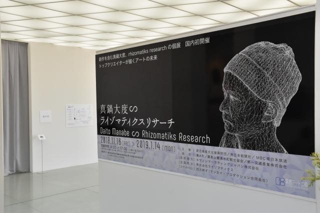 企画展「真鍋大度 ∽ ライゾマティクスリサーチ」の展示作品は新作を含め全10点。
