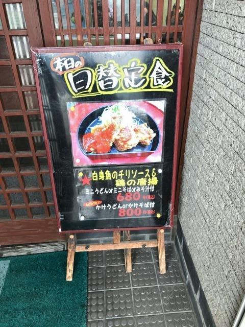日替わり定食(白身魚のチリソース&鶏の唐揚 ミニそば付)を頼みました