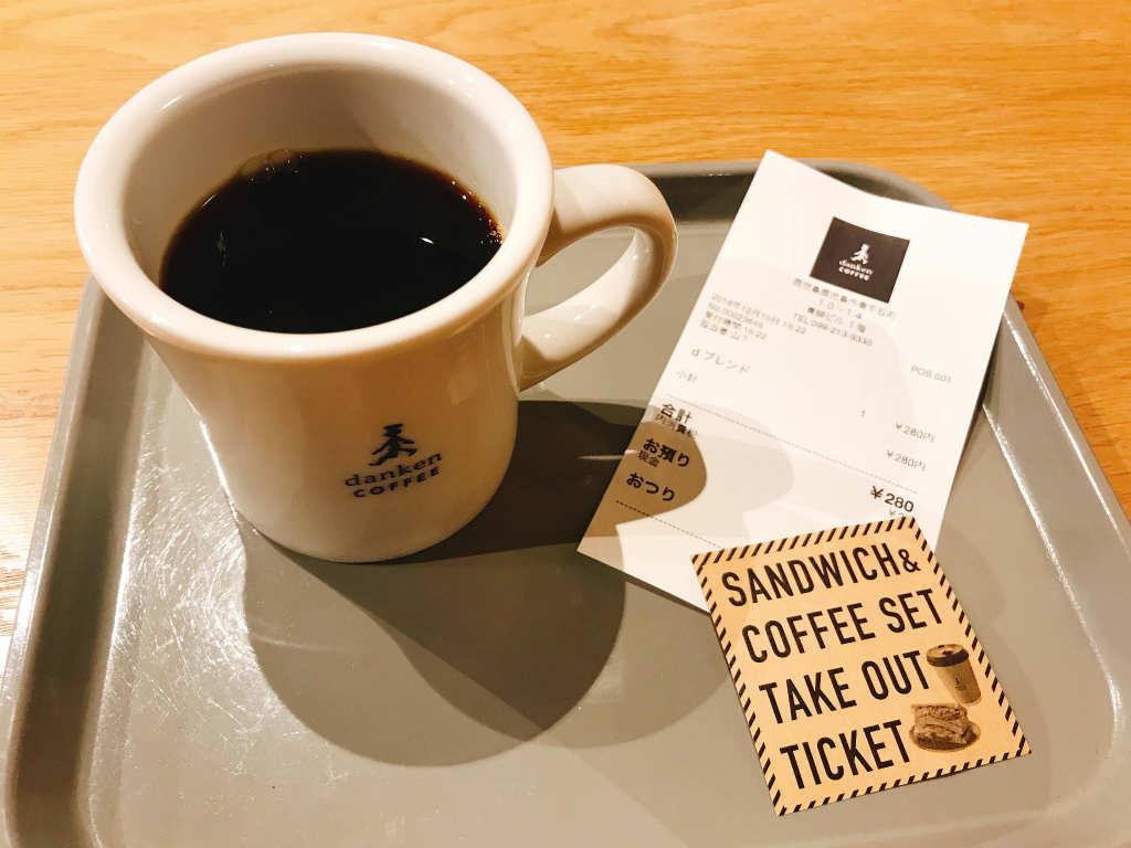 ダンケンコーヒー280円