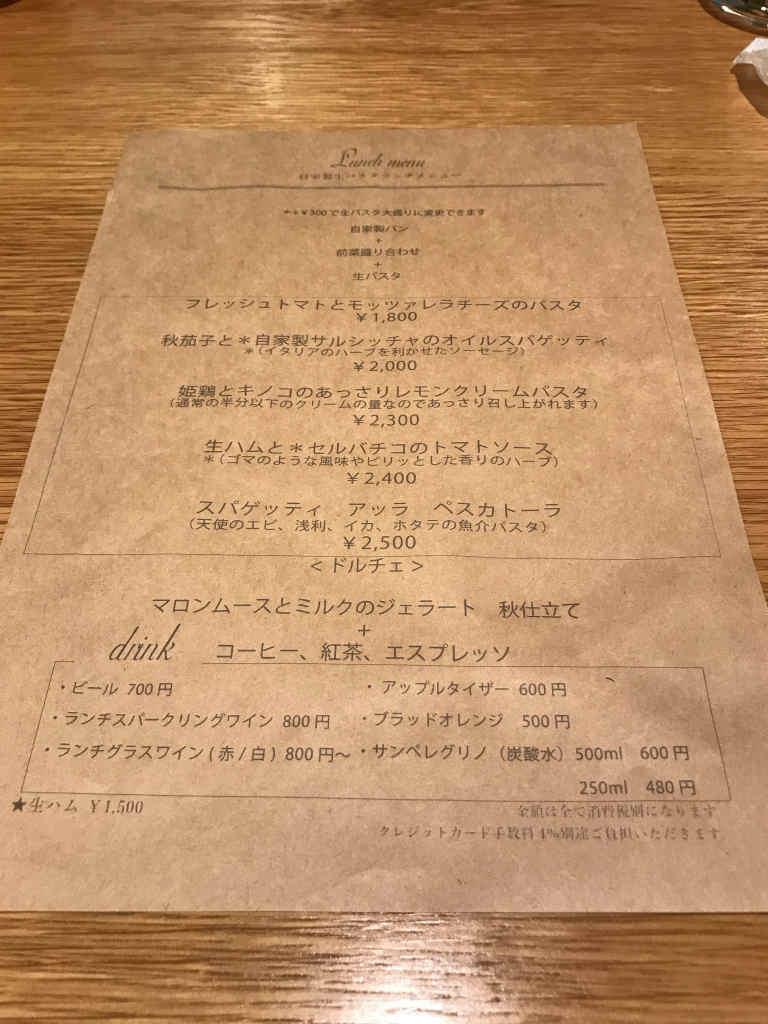ランチメニューPorta Fortuna Matsuo(ポルタフォルトゥーナマツオ)