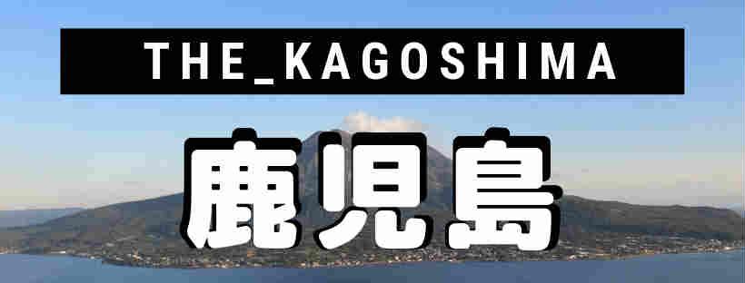 カゴシマクリップは「鹿児島」があふれるウェブメディアです