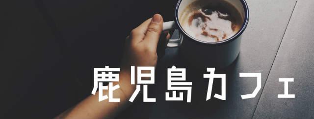 """""""鹿児島のカフェを紹介するページへのリンクです"""""""