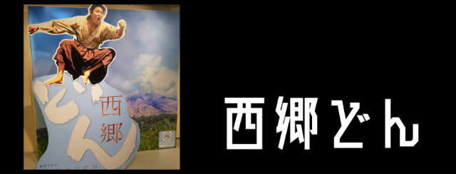 """""""鹿児島を舞台にした大河ドラマ「西郷どん」のカテゴリーページへのリンクです"""""""