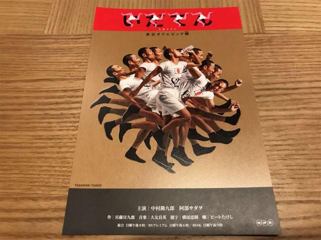大河ドラマ「いだてん ~東京オリムピック噺~」 をこれからも見ていこうって気持ちになった