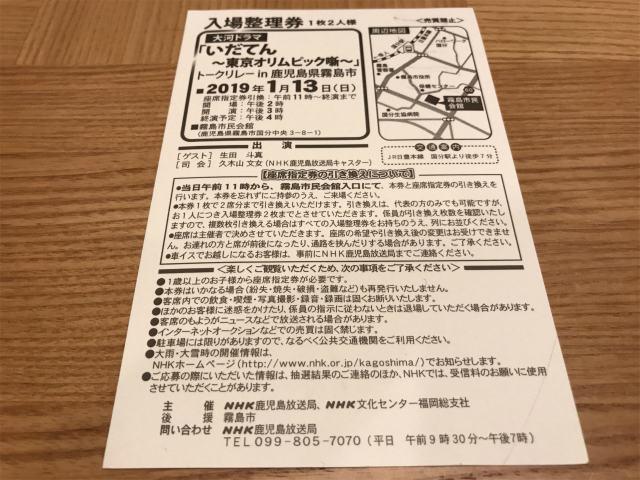 大河ドラマ「いだてん ~東京オリムピック噺~」 トークリレー in 鹿児島県霧島市