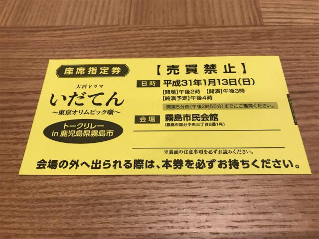 生田斗真さん、ありがとう