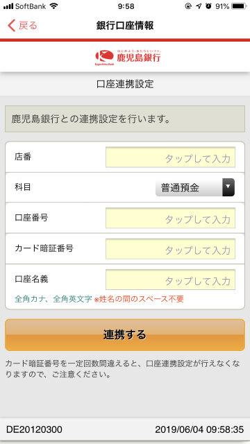 鹿児島銀行の口座を登録します。