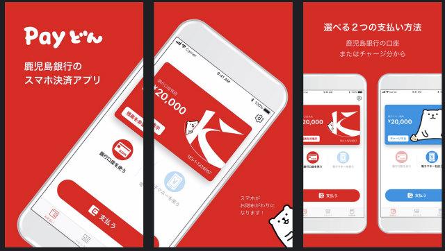 鹿児島銀行のキャッスレスアプリ「Payどん(ぺいどん)」