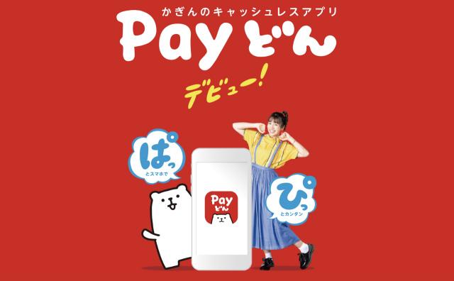 かぎんのキャッシュレスアプリ「Payどん」