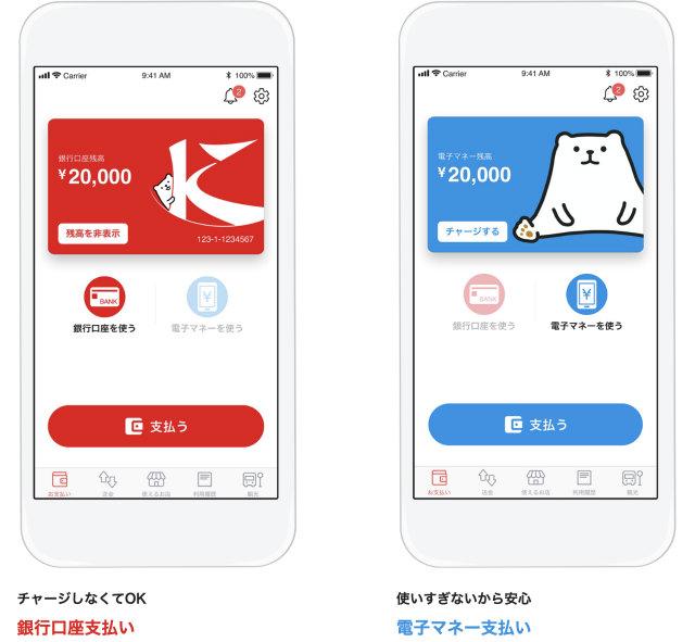 支払い方法は2つ。「鹿児島銀行の口座からの引き落とし」「アプリへのチャージ分からの引き落とし」です。