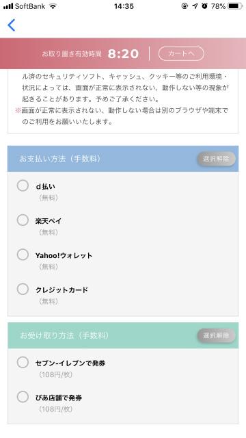発券手数料が100円必要な上に、一度セブンイレブンによらなければなりません。