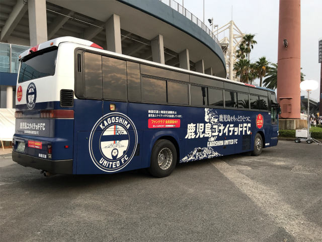 がんばれ〜鹿児島ユナイテッドFCの選手バス
