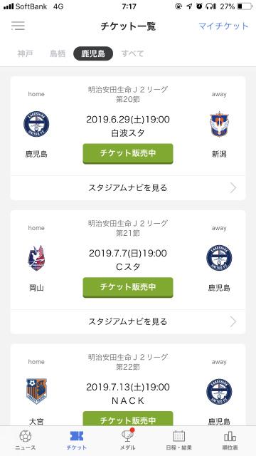 僕はアプリでやってみましたが、サイト「Jリーグチケット」でも同じようにできると思います。