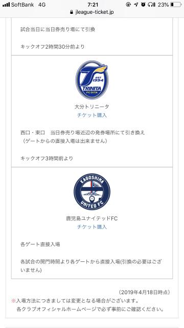 幸いに鹿児島ユナイテッドFCのホーム・白波スタジアムは対象で、そのままゲートに行けば入場させてくれるみたい
