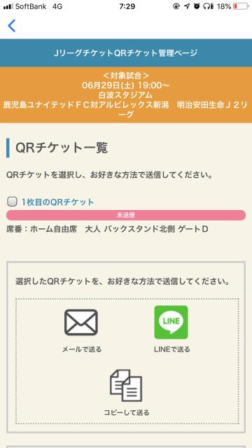 QRチケットは、メールやLINEで送ったり、コピーしておいてすぐに会場で開くこともできます
