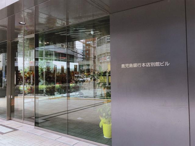 「よかど鹿児島」は、鹿児島銀行本店別館ビルの1〜2階部分にあります