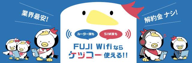 「FUJI WIFI」が最高