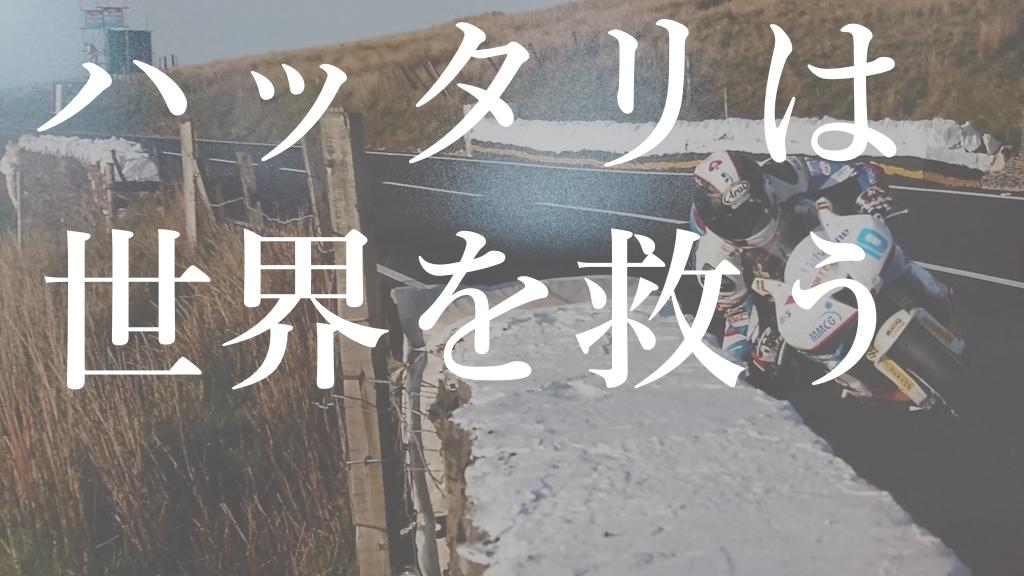 f:id:gemini-yahata:20170908121904j:plain