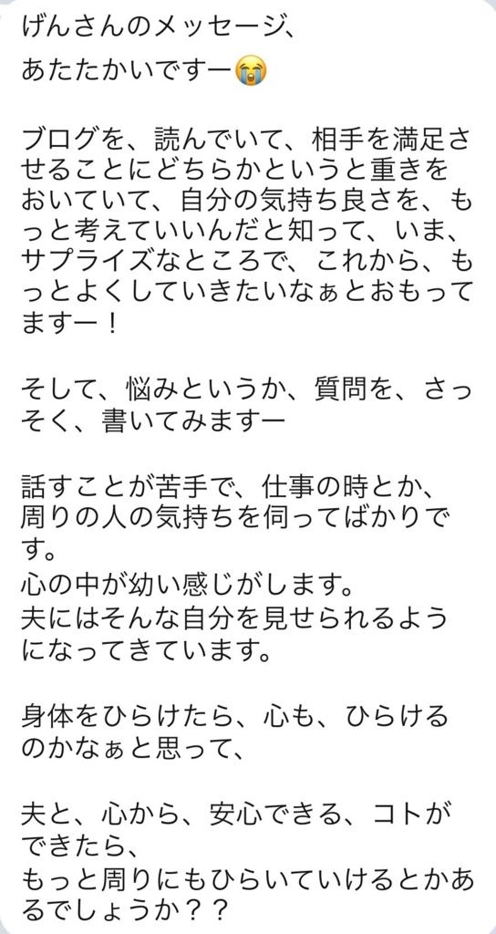 f:id:gen-ron:20180625032822j:plain