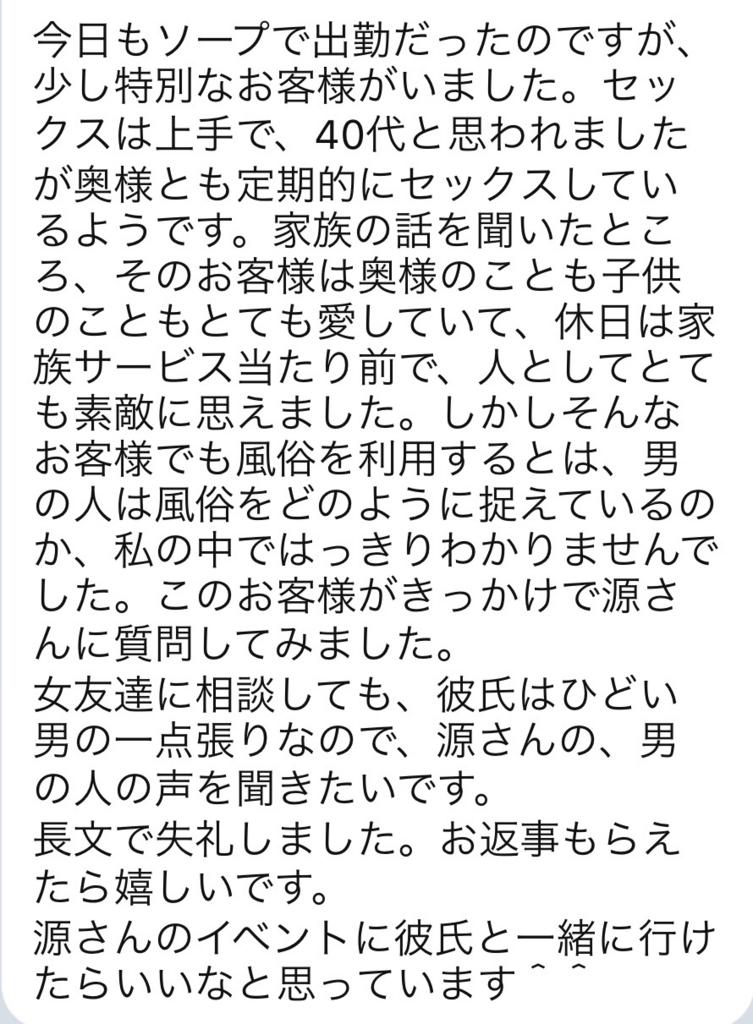f:id:gen-ron:20180803174947j:plain