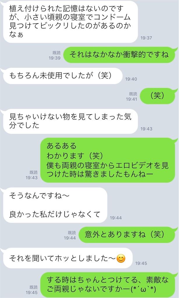 f:id:gen-ron:20181201174227j:image