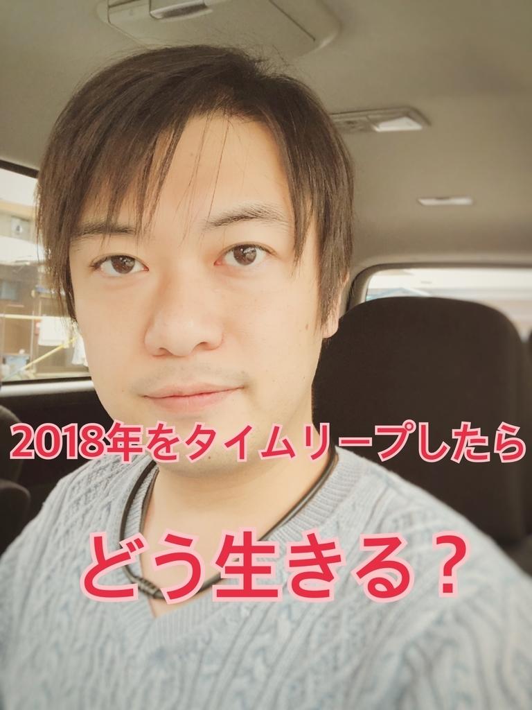 f:id:gen-ron:20181229021806j:plain