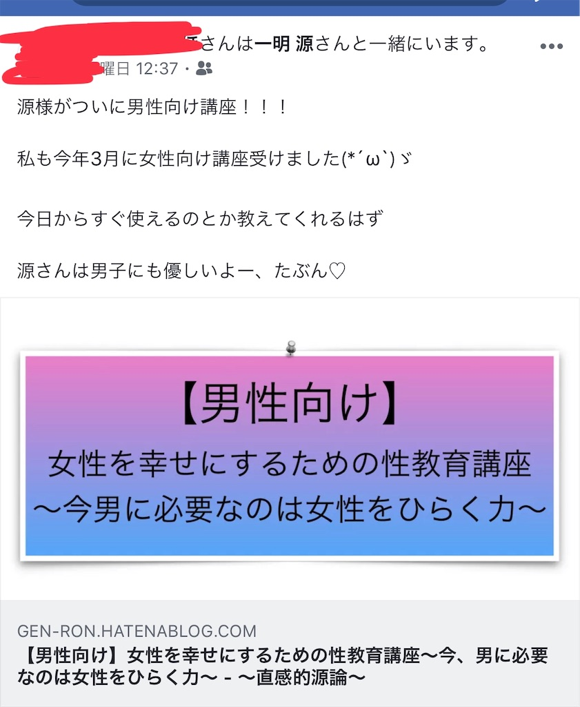 f:id:gen-ron:20181229123745j:image