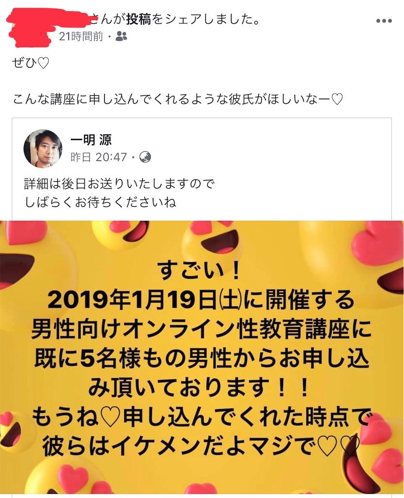 f:id:gen-ron:20181229123920j:image