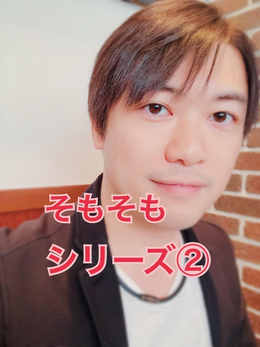 f:id:gen-ron:20190509195751j:plain