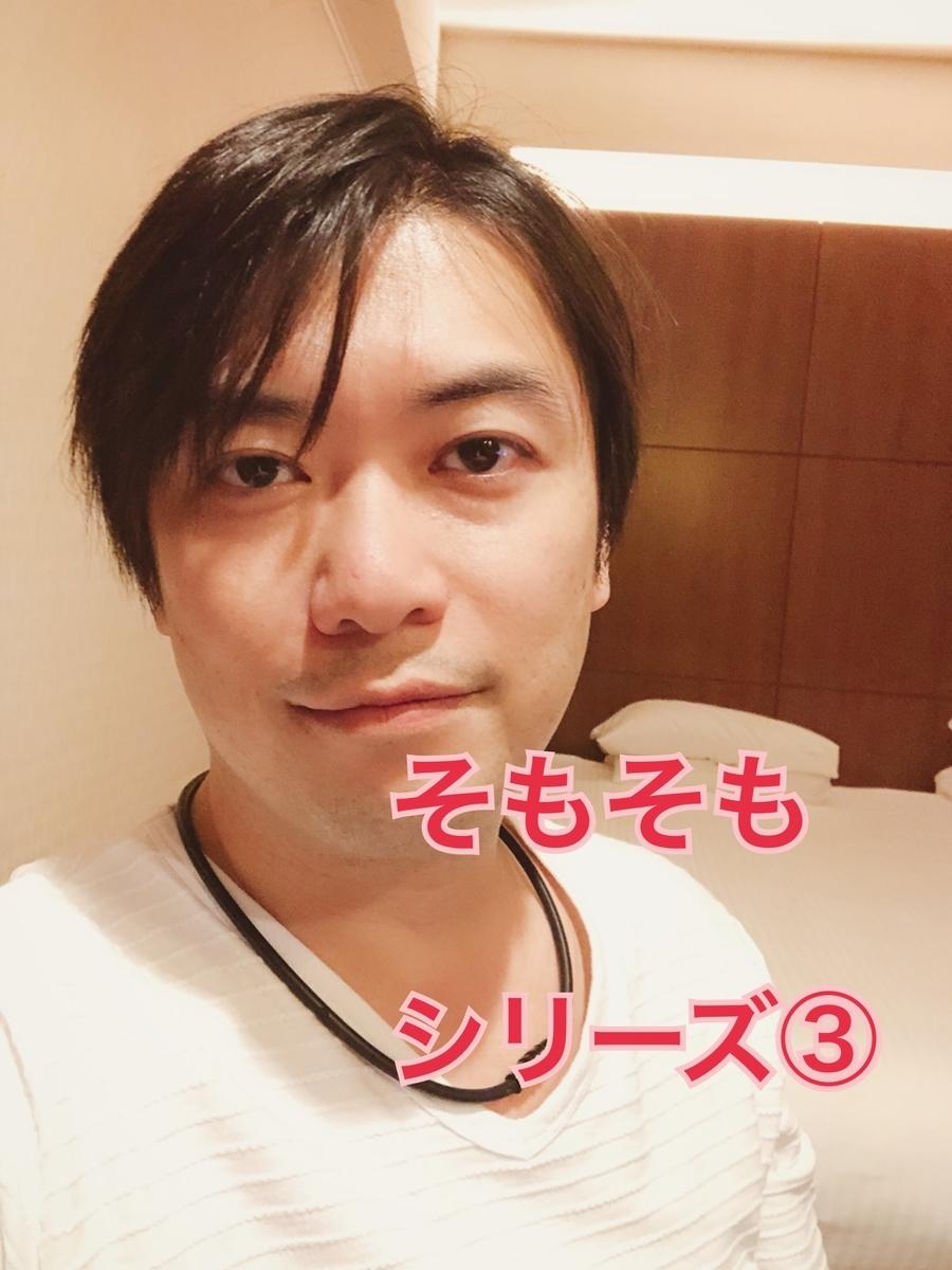 f:id:gen-ron:20190515140650j:plain