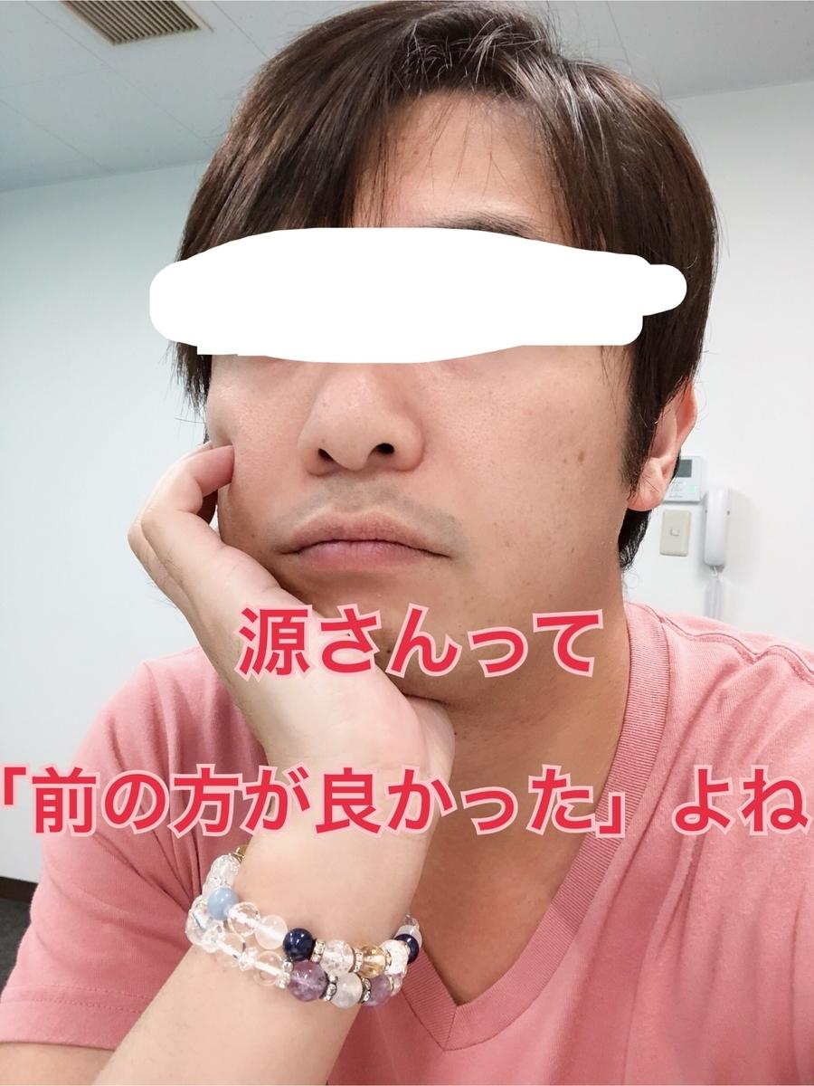f:id:gen-ron:20190920122252j:plain