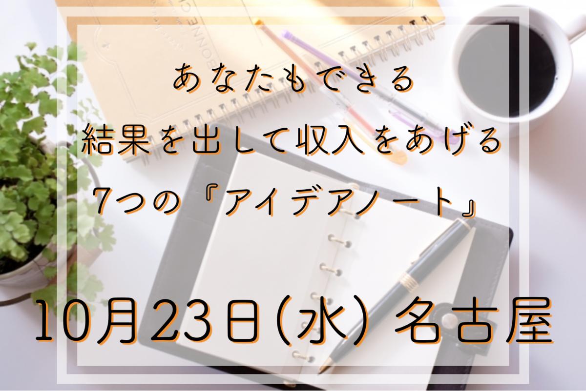 f:id:gen-ron:20190930210902p:plain