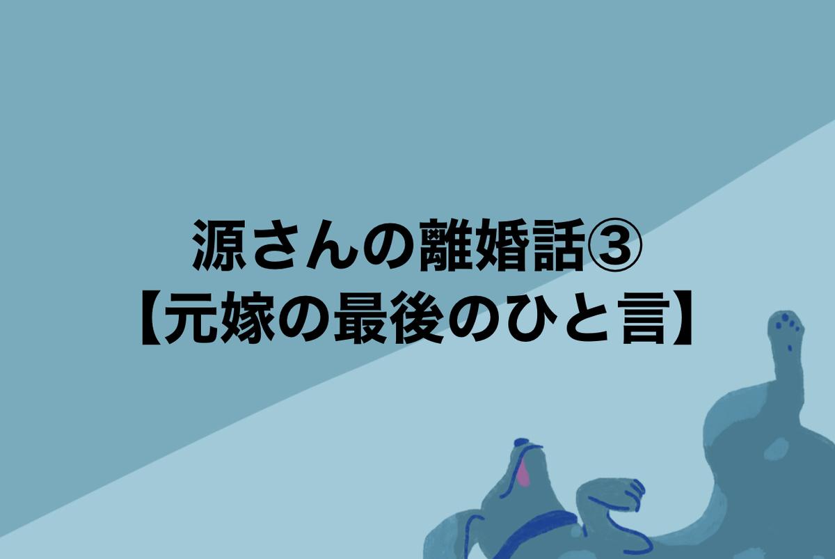 f:id:gen-ron:20191011120853j:plain