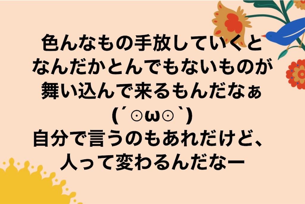 f:id:gen-ron:20191115161411j:image