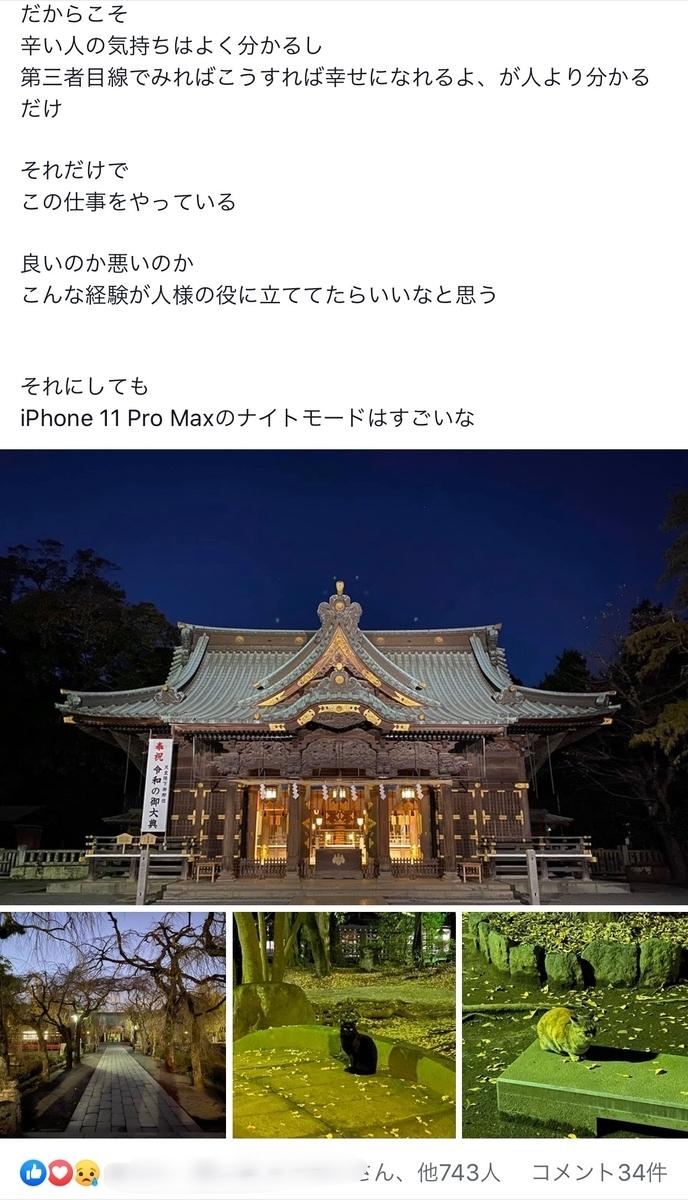 f:id:gen-ron:20191206223748j:plain