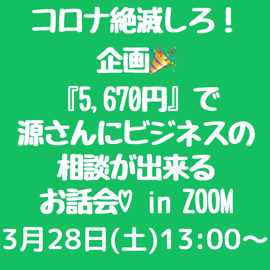 f:id:gen-ron:20200321000244p:plain