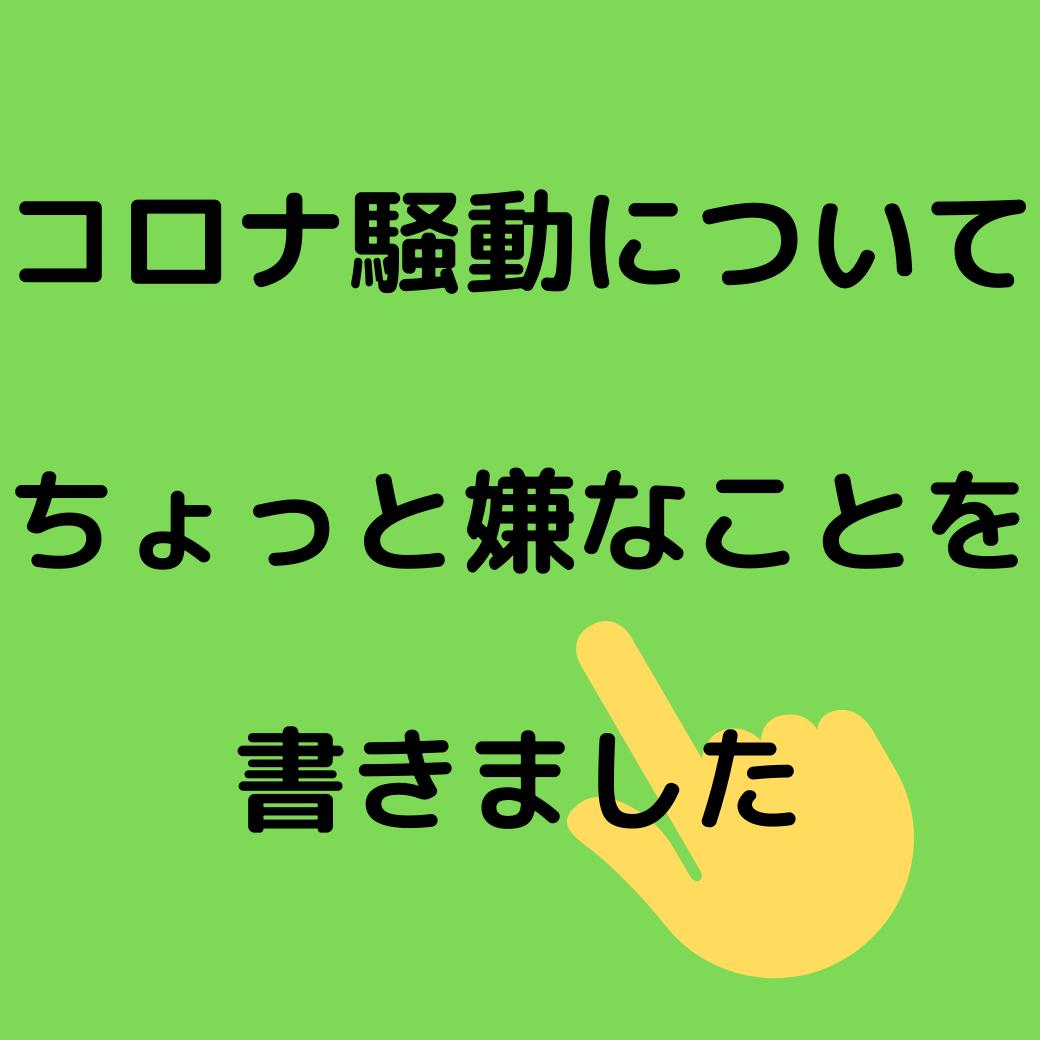 f:id:gen-ron:20200403154552p:plain