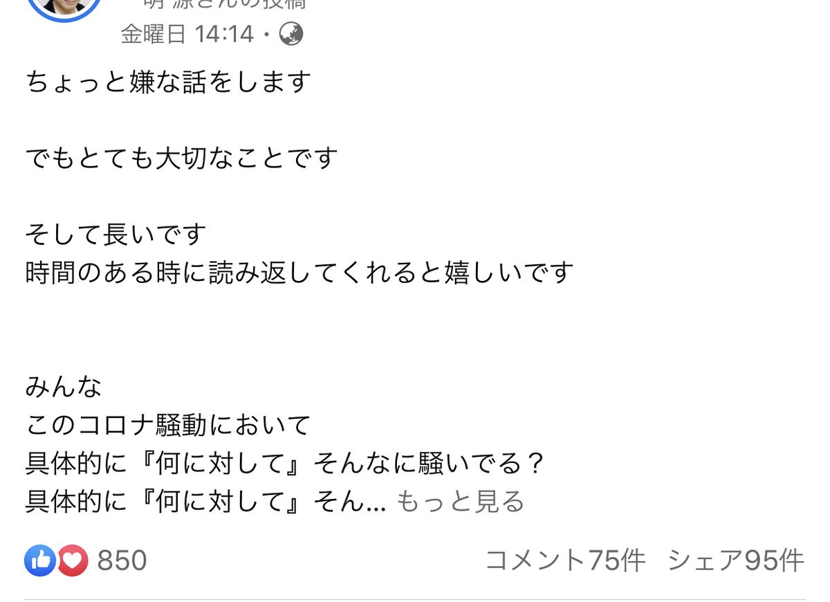 f:id:gen-ron:20200407171822j:plain