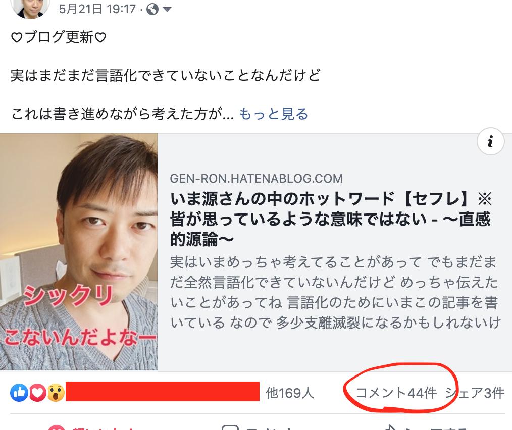 f:id:gen-ron:20200523220003p:plain