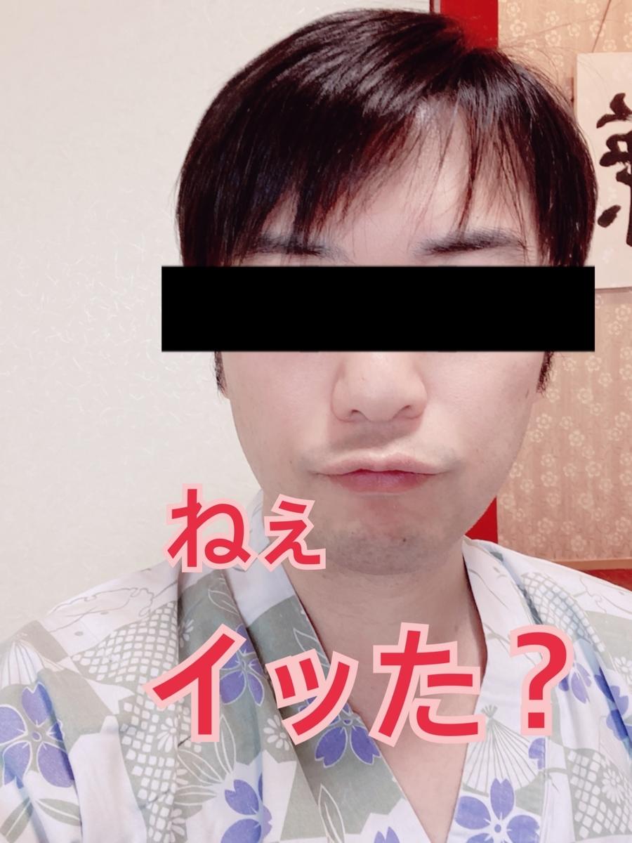 f:id:gen-ron:20200816185412j:plain