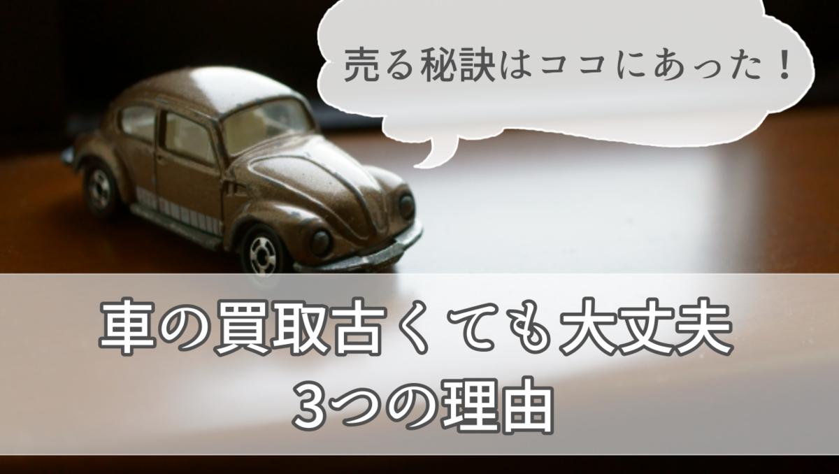 車 買取 古い