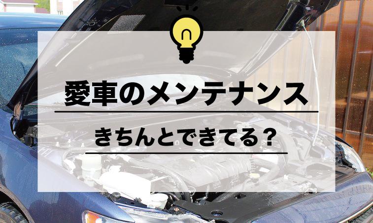 愛車 メンテナンス