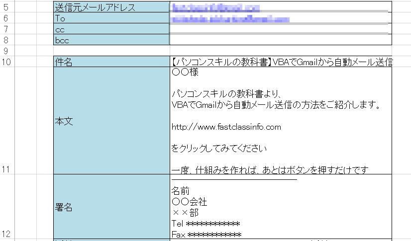 VBAでGmail送信!CDOを活用してメールを操作する方法 - パソコン