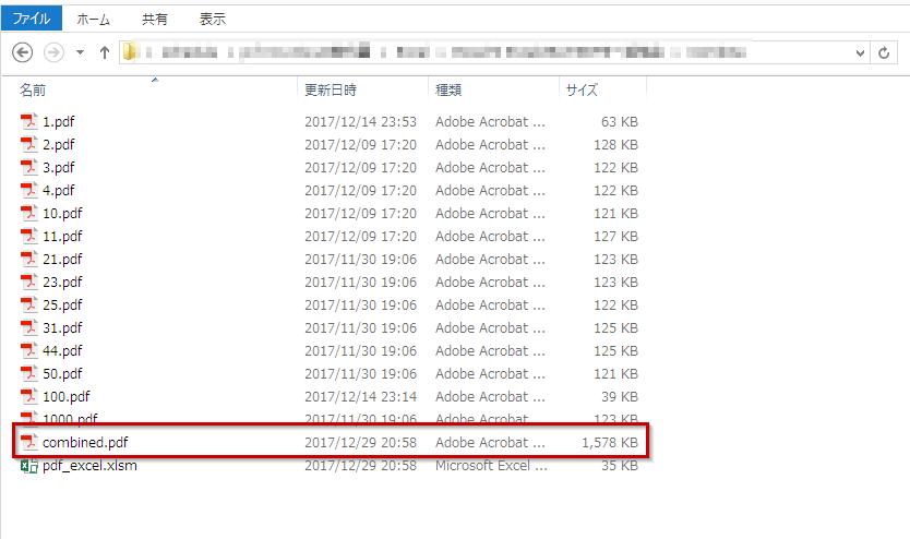 pdf 繰り返し操作 ファイル保存 vba