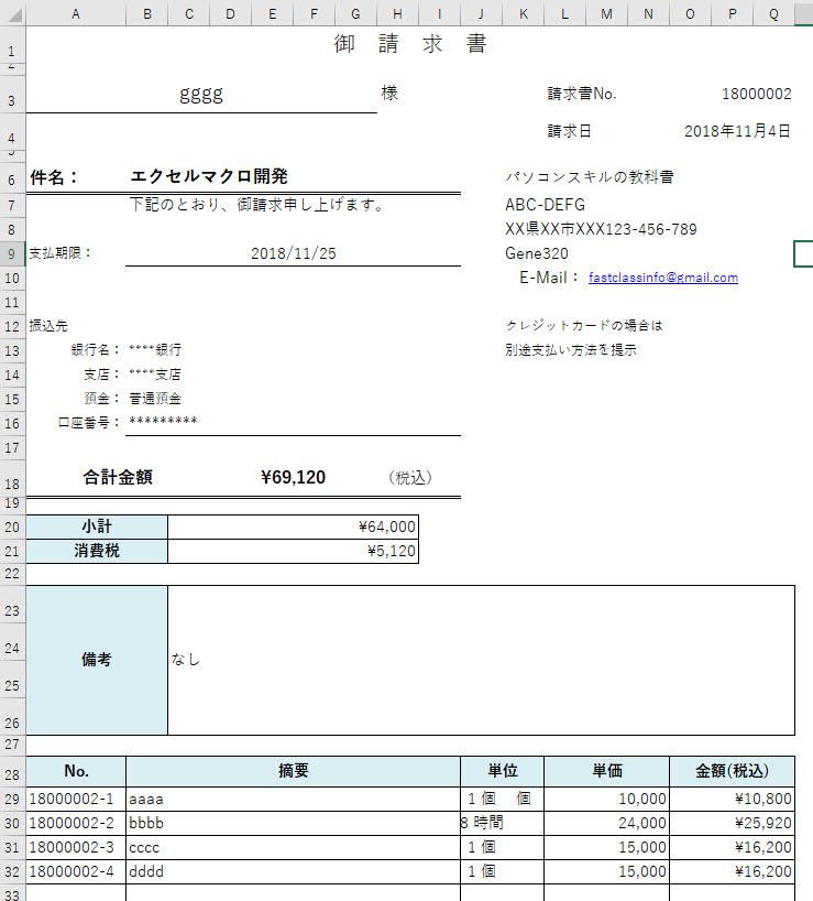f:id:gene320:20181202193056j:plain