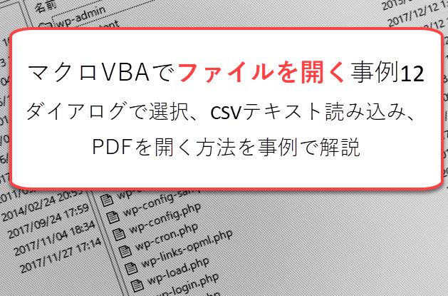 mac エクセルマクロ vba pdf 読み込み