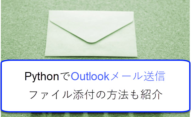 python outlook アウトルック メール送信 send mail attachment