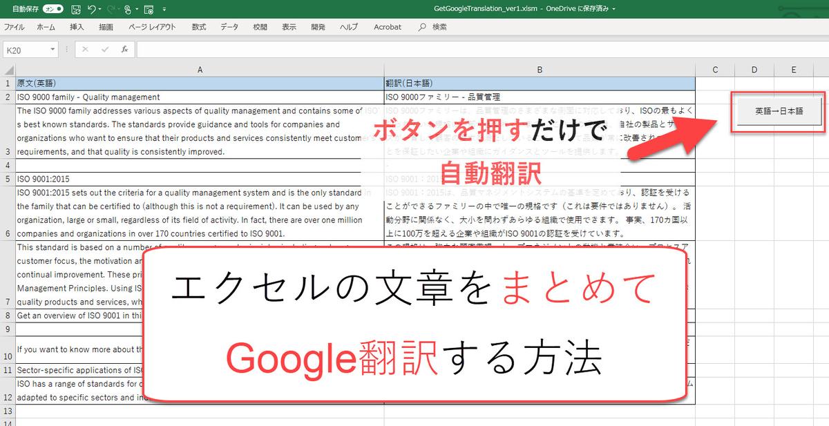 自動翻訳 vba エクセル google翻訳