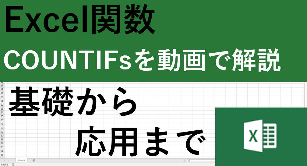 Excel 関数 countifs